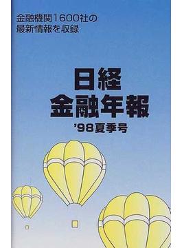 日経金融年報 '98 夏季号