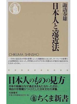 日本人と遠近法(ちくま新書)