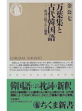 万葉集と古代韓国語 枕詞に隠された秘密(ちくま新書)