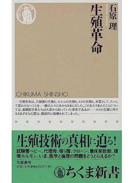 生殖革命(ちくま新書)