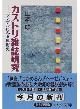 カストリ雑誌研究 シンボルにみる風俗史(中公文庫)