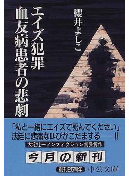 エイズ犯罪血友病患者の悲劇(中公文庫)
