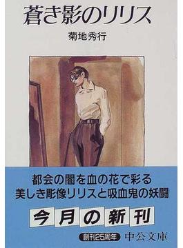 蒼き影のリリス(中公文庫)