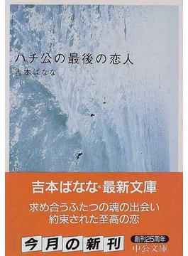ハチ公の最後の恋人(中公文庫)
