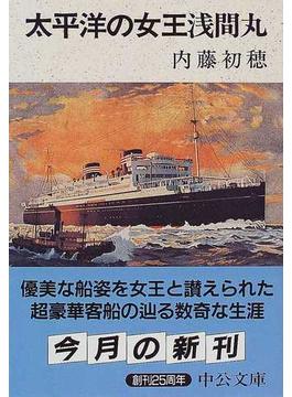 太平洋の女王浅間丸(中公文庫)