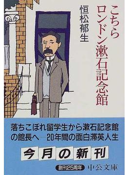 こちらロンドン漱石記念館(中公文庫)