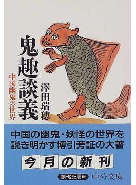 鬼趣談義 中国幽鬼の世界(中公文庫)