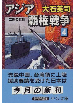 アジア覇権戦争 4 二匹の昇竜(中公文庫)