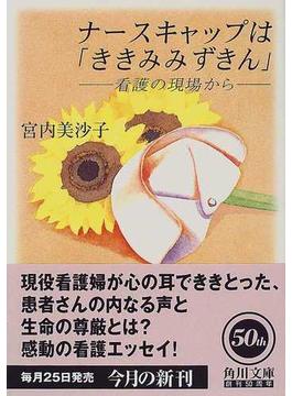 ナースキャップは「ききみみずきん」 看護の現場から(角川文庫)