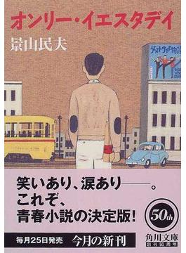 オンリー・イエスタデイ(角川文庫)