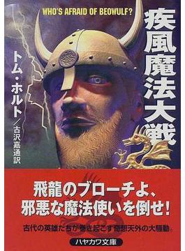 疾風魔法大戦(ハヤカワ文庫 FT)