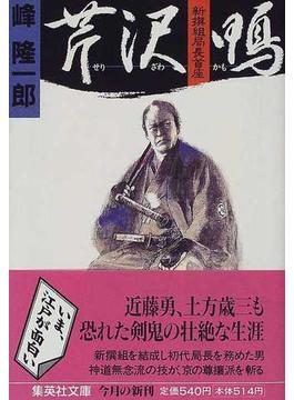 新撰組局長首座芹沢鴨(集英社文庫)