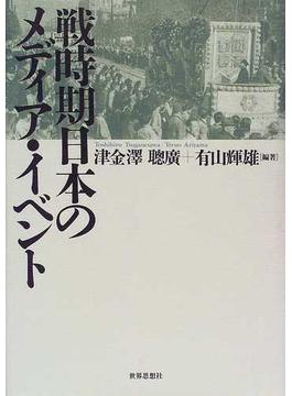 戦時期日本のメディア・イベント