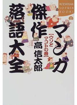 マンガ傑作落語大全 ウソとマコトの巻 (Kodansha sophia books)