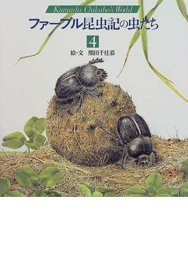 ファーブル昆虫記の虫たち Kumada Chikabo's World 4