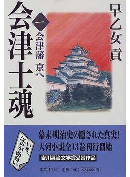 会津士魂 1 会津藩京へ(集英社文庫)