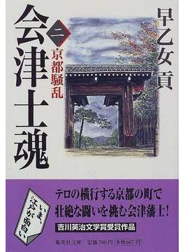 会津士魂 2 京都騒乱(集英社文庫)
