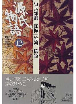 源氏物語 12 匂兵部卿 紅梅 竹河 橋姫(古典セレクション)