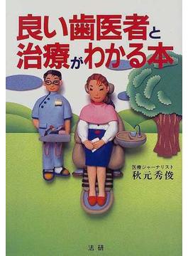 良い歯医者と治療がわかる本