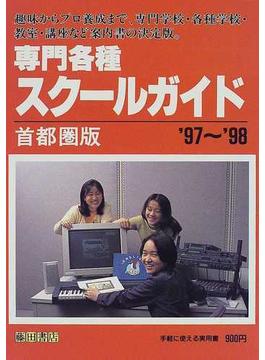 専門各種スクールガイド 首都圏版 '97〜'98