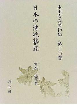 日本の傳統藝能 本田安次著作集 第16卷 舞樂・延年 2
