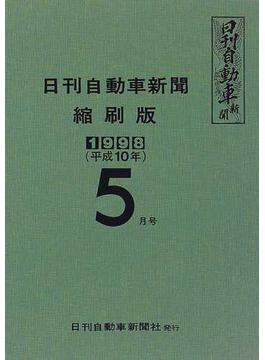 日刊自動車新聞縮刷版 平成10年5月号
