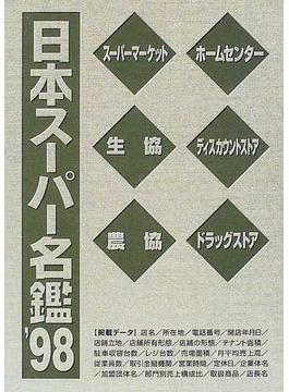 日本スーパー名鑑 '98店舗編上 北海道