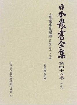 日本農書全集 48 特産 4
