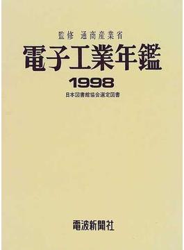 電子工業年鑑 1998
