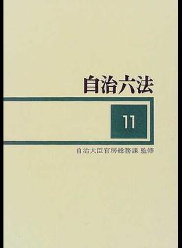 自治六法 平成11年版