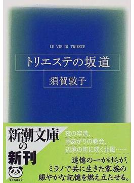トリエステの坂道(新潮文庫)