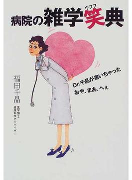 病院の雑学笑典 Dr.千晶が書いちゃったおや、まあ、へぇ