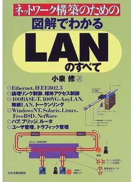 図解でわかるLANのすべて ネットワーク構築のための