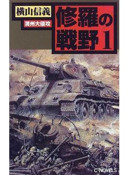 修羅の戦野 1 満州大侵攻(C★NOVELS)