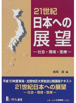 21世紀日本への展望 社会・環境・医療