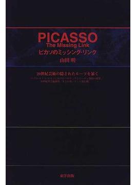 ピカソのミッシング・リンク 20世紀芸術の隠されたルーツを暴く