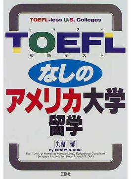 TOEFLなしのアメリカ大学留学