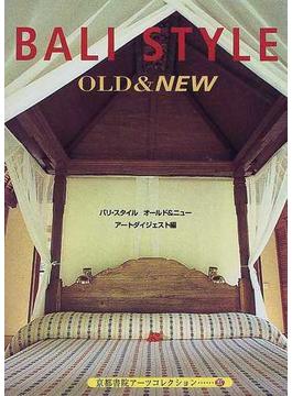 バリ・スタイル オールド&ニュー