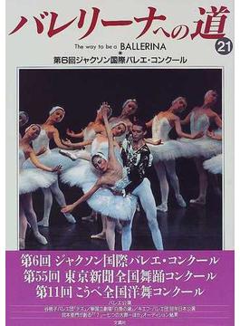 バレリーナへの道 Vol.21 第6回ジャクソン国際バレエ・コンクール