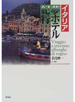 イタリア夢ホテル紀行