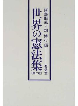 世界の憲法集 第2版