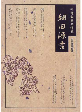 川越出身の作家細田源吉