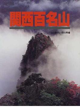 関西百名山
