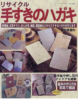 リサイクル手すきのハガキ 新聞紙、広告チラシ、まんが本などから作るハガキ
