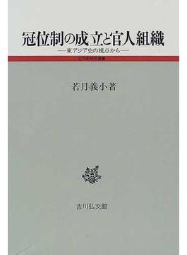 冠位制の成立と官人組織 東アジア史の視点から