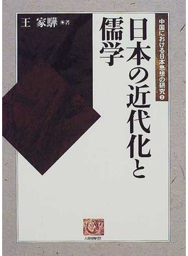 日本の近代化と儒学