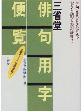 三省堂俳句用字便覧