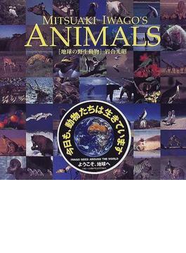 Mitsuaki Iwago's animals 地球の野生動物