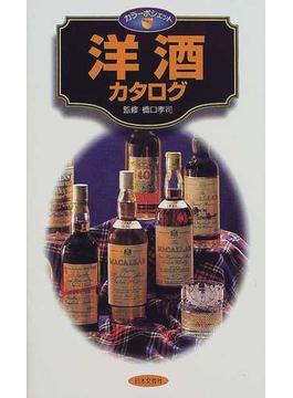 洋酒カタログ
