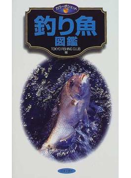 釣り魚図鑑 砂浜の魚から河川の中流、上流の魚206種
